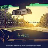Sakis Rouvas (Σάκης Ρουβάς) - Radiofona