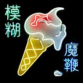 Blur - The Magic Whip