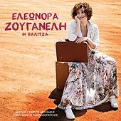 Eleonora Zouganeli (Ελεωνόρα Ζουγανέλη) - I Valitsa [Η Βαλίτσα]