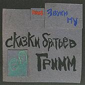 Skazki bratyev Grimm / Grimm's Fairy Tales