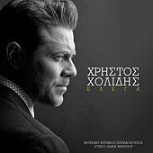 Christos Cholidis (Χρήστος Χολίδης) - Elega [Έλεγα]