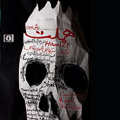 Hamlet (Persian Audiobook)
