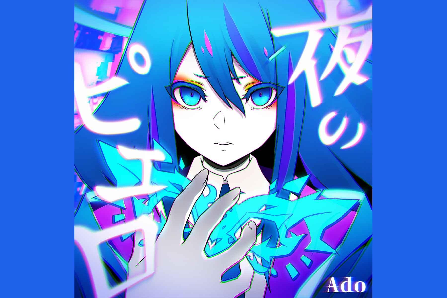 Adoの画像