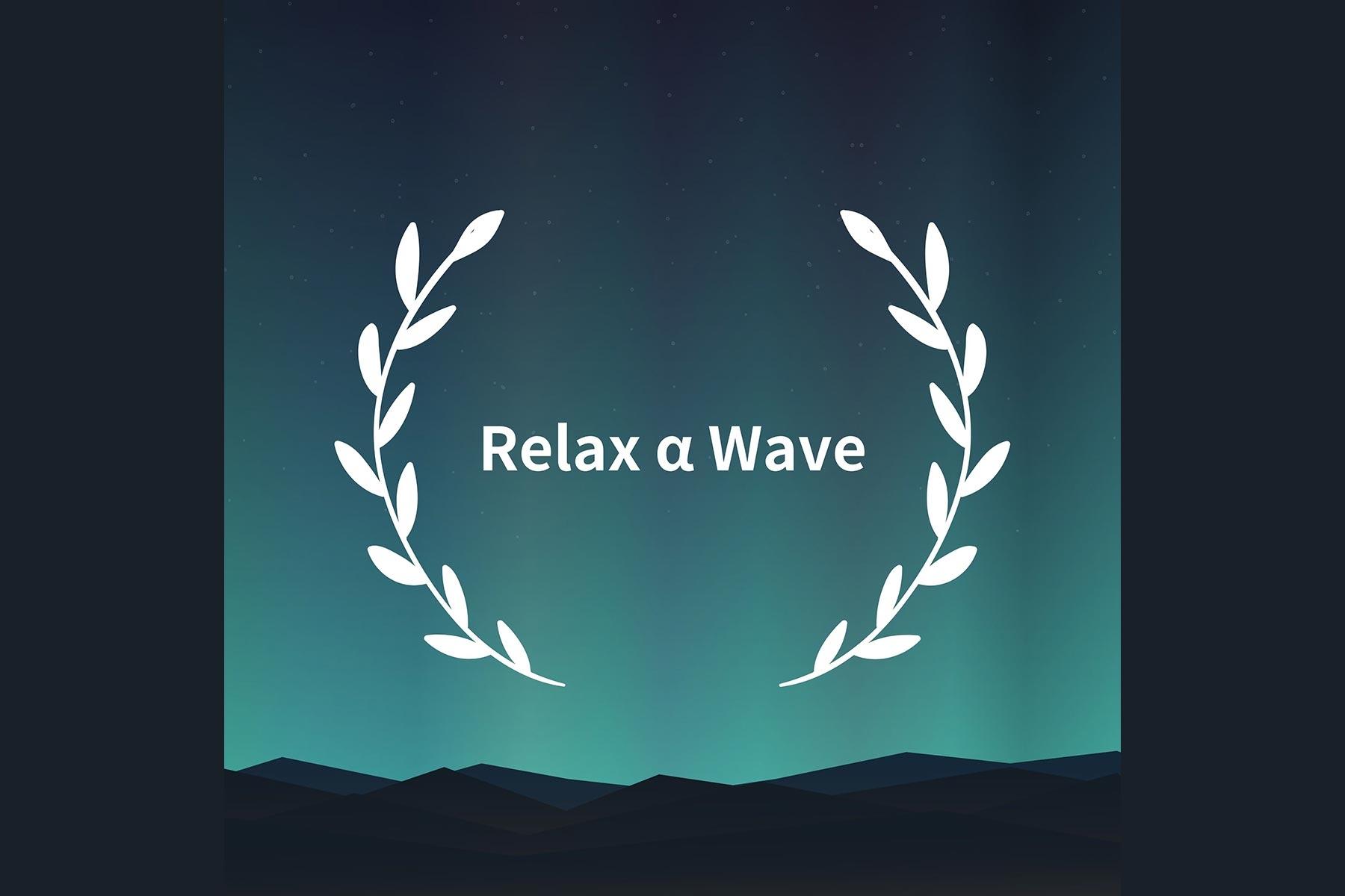 Relax α Waveの画像